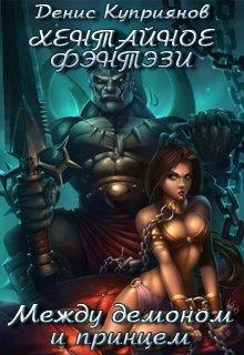 """Книга. """"Между Демоном и Принцем (хентайное Фэнтези - 2)"""" читать онлайн"""