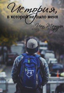 """Книга. """"История, в которой не было меня"""" читать онлайн"""