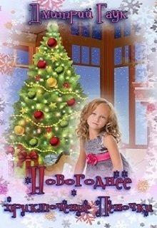 """Книга. """"Новогоднее приключение Леночки"""" читать онлайн"""