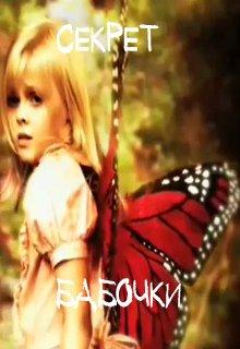 """Книга. """"Секрет бабочки"""" читать онлайн"""