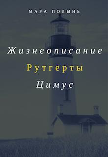 """Книга. """"Жизнеописание Рутгерты Цимус"""" читать онлайн"""