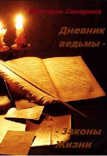 """Книга. """"Дневник ведьмы - Законы жизни"""" читать онлайн"""