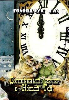"""Книга. """"Волшебный вечер в Новый год"""" читать онлайн"""