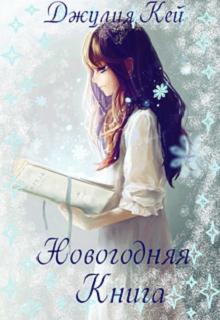 """Книга. """"Новогодняя книга """" читать онлайн"""