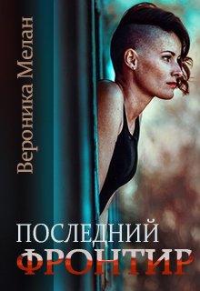 """Книга. """"Последний Фронтир"""" читать онлайн"""