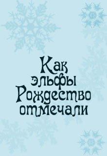 """Книга. """"Как эльфы Рождество отмечали"""" читать онлайн"""