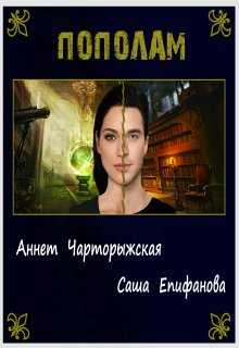 "Книга. ""Пополам"" читать онлайн"
