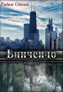 """Книга. """"Винченцо"""" читать онлайн"""