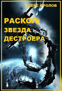 """Книга. """"Раскол: Звезда Дестроера"""" читать онлайн"""