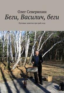 """Книга. """"Беги, Василич, беги"""" читать онлайн"""
