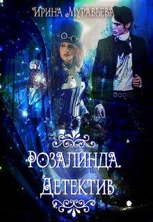 """Книга. """"Розалинда. Детектив."""" читать онлайн"""