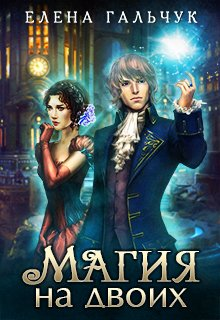 """Книга. """"Магия на двоих"""" читать онлайн"""