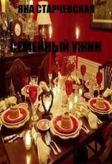 "Книга. ""Семейный ужин"" читать онлайн"