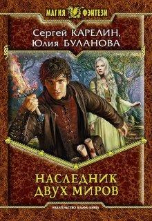 """Книга. """"Наследник двух миров"""" читать онлайн"""