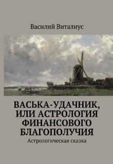 """Книга. """"Васька-удачник, или Астрология финансового благополучия"""" читать онлайн"""