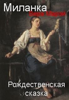 "Книга. ""Миланка"" читать онлайн"