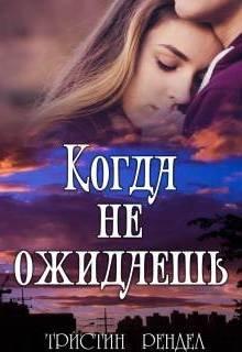 """Книга. """"Когда не ожидаешь"""" читать онлайн"""