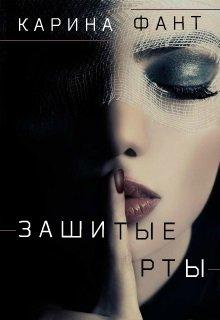 """Книга. """"l. Зашитые рты"""" читать онлайн"""