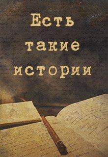 """Книга. """"Есть такие истории..."""" читать онлайн"""