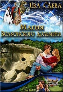 """Книга. """"Магия Волконского дольмена"""" читать онлайн"""