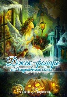 """Книга. """"Джек-Фонарь и Рождественский Ангел"""" читать онлайн"""
