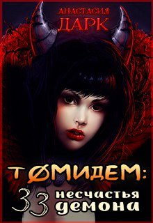 """Книга. """"Томидем: 33 несчастья демона"""" читать онлайн"""