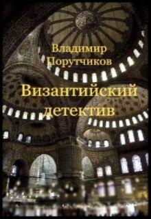 "Книга. ""Византийский детектив"" читать онлайн"