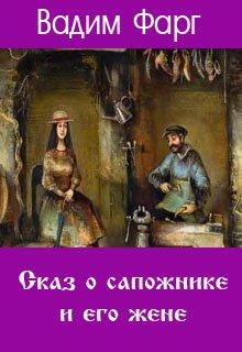 """Книга. """"Сказ о сапожнике и его жене"""" читать онлайн"""