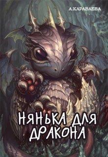 """Книга. """"Нянька для дракона"""" читать онлайн"""