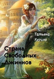 """Книга. """"Страна Свободных Джиннов"""" читать онлайн"""