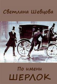 "Книга. ""По имени Шерлок. Книга 1 "" читать онлайн"