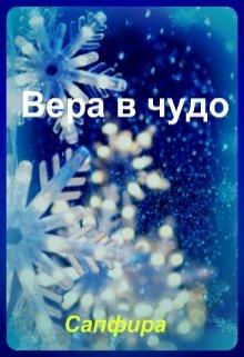 "Книга. ""Вера в чудо"" читать онлайн"