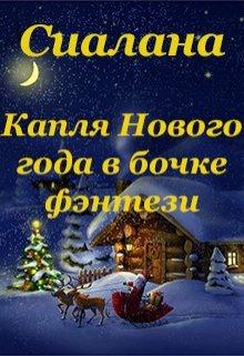 """Книга. """"Капля Нового года в бочке фэнтези"""" читать онлайн"""