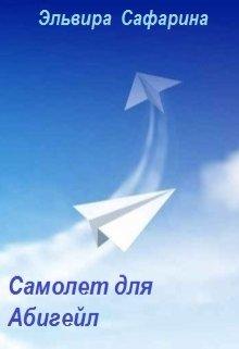 """Книга. """"Самолет для Абигейл"""" читать онлайн"""