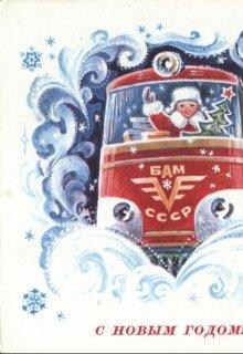 "Книга. ""Сказка про мальчика-трамвайчика"" читать онлайн"