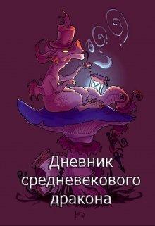 """Книга. """"Дневник средневекового дракона """" читать онлайн"""