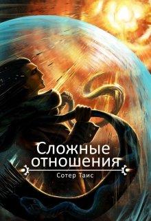 """Книга. """"Сложные отношения. Черновик"""" читать онлайн"""