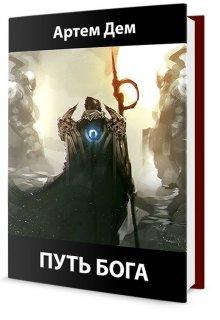"""Книга. """"Путь Бога"""" читать онлайн"""