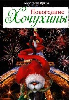 """Книга. """"Новогодние Хочухины"""" читать онлайн"""