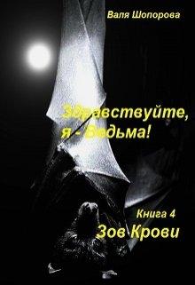 """Книга. """"Здравствуйте, я - Ведьма! Книга 4: Зов крови"""" читать онлайн"""