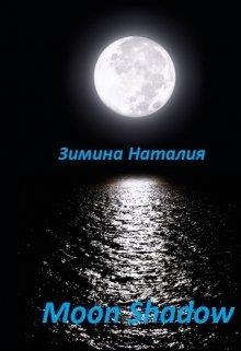 """Книга. """"Moon Shadow"""" читать онлайн"""