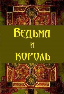 """Книга. """"Ведьма и король"""" читать онлайн"""