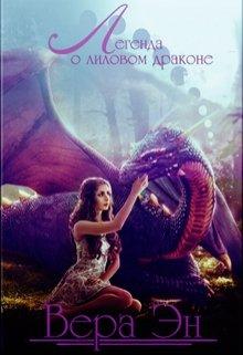 """Книга. """"Легенда о лиловом драконе"""" читать онлайн"""