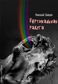 """Книга. """"Вертикальная радуга"""" читать онлайн"""