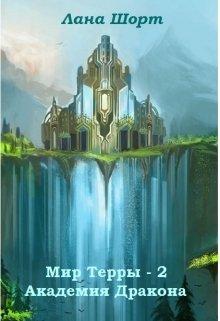 """Книга. """"Мир Терры.  Академия Дракона (книга 2)"""" читать онлайн"""