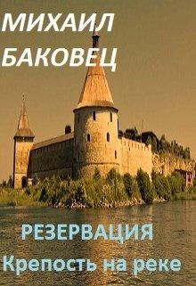 """Книга. """"Резервация. Крепость на реке"""" читать онлайн"""