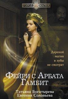 """Книга. """"Фейри с Арбата. Гамбит"""" читать онлайн"""