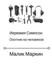 """Книга. """"Иеремия Симпсон. Ловец человеков."""" читать онлайн"""