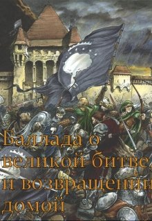 """Книга. """"Баллада о Великой битве, и возвращении домой"""" читать онлайн"""