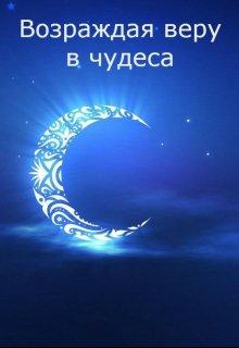 """Книга. """"Возрождая веру в чудеса"""" читать онлайн"""